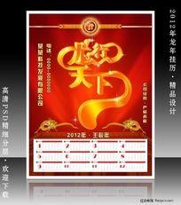 龙行天下2012年挂历 精品设计PSD模板下载