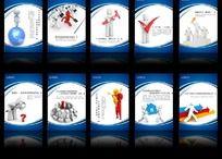 企业文化展板(12张)