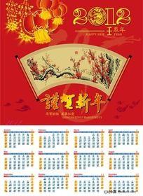 2012年 龙年 日历 年历 挂历