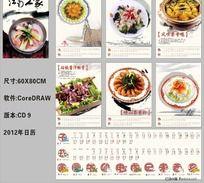 2012年传统菜图挂历