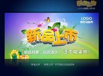 新品上市商场促销广告设计