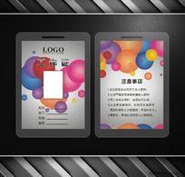 多彩色 文印摄影工作证设计