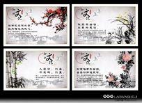 中国风梅兰竹菊学校文化展板|励志篇展板