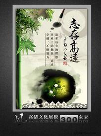 中国风学校文化展板psd
