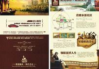 水岸星城DM折页