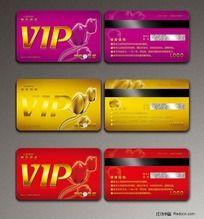 VIP卡 会员卡 贵宾卡