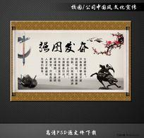 中国风学校展板PSD下载-奋发图强