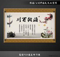 中国风学校展板PSD下载-海纳百川