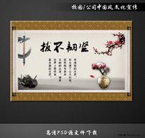 中国风学校展板PSD下载-坚韧不拔