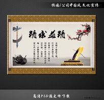 中国风学校展板PSD下载-精益求精