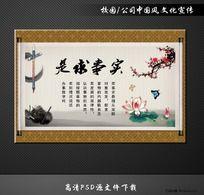中国风学校展板PSD下载-实事求是