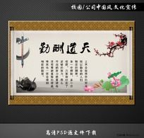 中国风学校展板PSD下载-天道酬勤