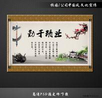 中国风学校展板PSD下载-业精于勤