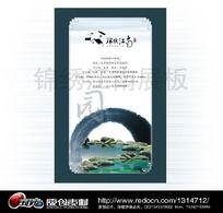 锦绣江南房地产展板设计(附PS分层文件)