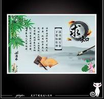 励志标语—中国风学校文化展板psd模板