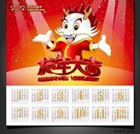2012年挂历 龙年日历设计