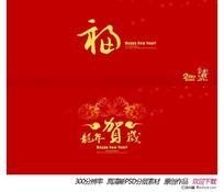 2012年龙年 龙年贺喜 贺卡设计