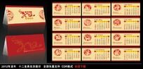2012年中国风十二生肖台历 黄历 农历 阳历
