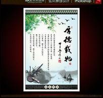 中国风学校展板PSD下载-厚德载物
