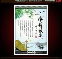 中国风学校展板PSD下载-宁静致远