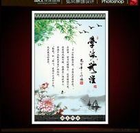 中国风学校展板PSD下载-学海无涯