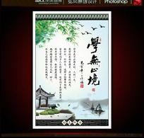 中国风学校展板PSD下载-学无止境