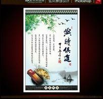 中国风学校展板PSD下载-与时俱进