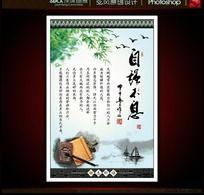 中国风学校展板PSD下载-自强不息