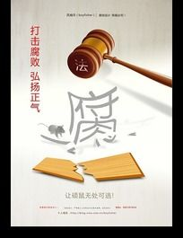 反腐倡廉创意宣传海报设计