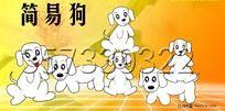 可爱卡通狗狗