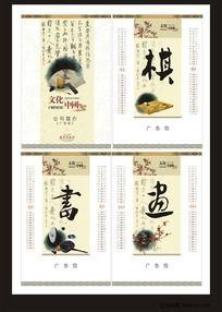 琴棋书画中国风挂历