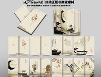 水墨中国风画册素材