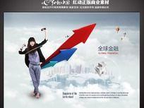 全球金融广告模板