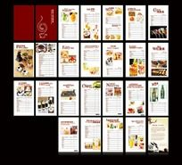 高档精美咖啡厅菜谱设计