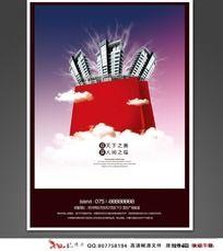 简洁大气 房产楼盘创意广告海报