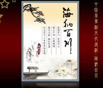 中国风学校文化展板-海纳百川