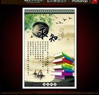 中国风学校展板PSD下载-求知