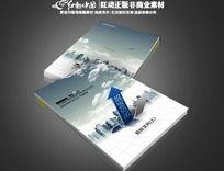 科技画册标书封面