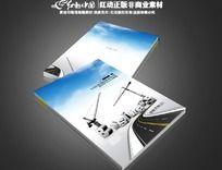 商业画册标书封面