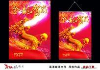 2012年 金龙贺岁 挂历封面设计