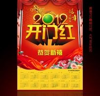 2012龙年挂历