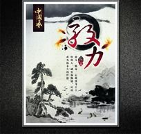 中国风上善展板背景板设计源文件