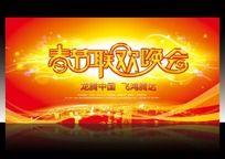 喜庆背景 春节联欢晚会 舞台背景设计PSD