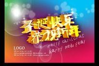 圣诞新年PSD海报