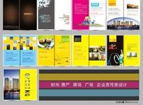 精美时尚 房产商铺 企业宣传画册设计