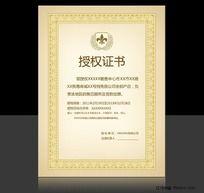 授权证书设计