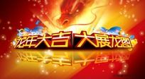 2012春节龙年大吉 大展龙图 海报设计