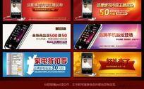 精美实用网站banner广告条背景psd