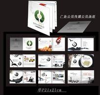 中国风广告传媒公司画册