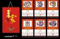2012年带黄历的剪纸龙纹挂历